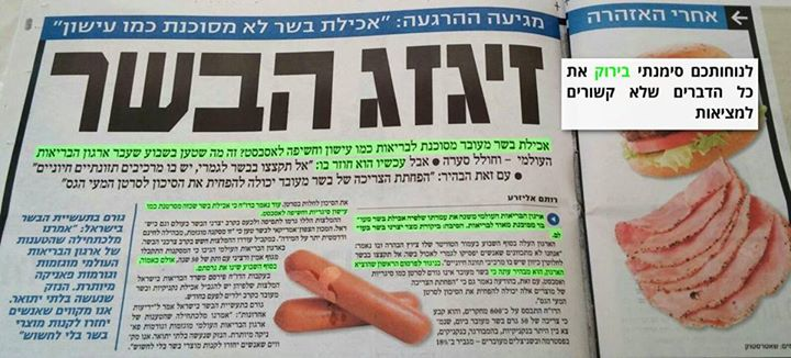 yediot-meat