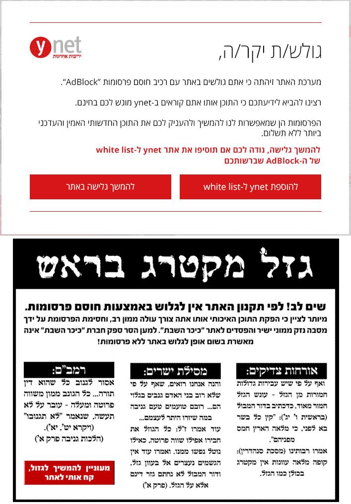 adblock-warnings-israel
