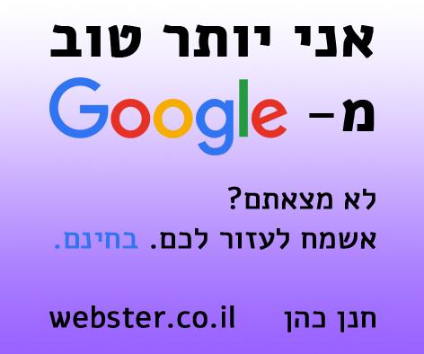 better-than-google